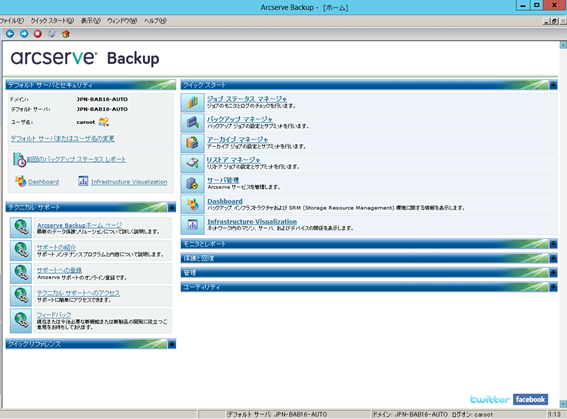 Arcserve Backup Home Page